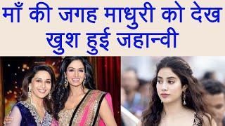 Jhanvi Kapoor THANKS Madhuri Dixit for taking Sridevi's place in Shiddat | FilmiBeat