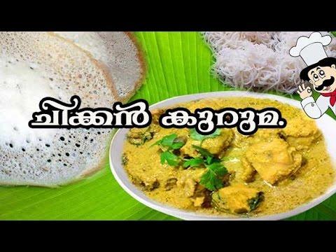 Xxx Mp4 Chicken Kurma Korma Kerala Style ചിക്കന് കുറുമ 3gp Sex