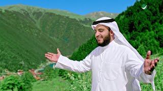 Mashary Rashed El Afasi ... Ahbabtuk - Video Clip | مشاري راشد العفاسي ... أحببتك - فيديو كليب