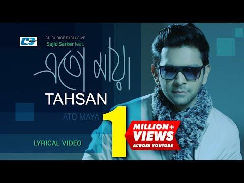 Ato Maya | Tahsan | Sajid Sarkar | Lyrical Video | Bangla New Song | Full HD