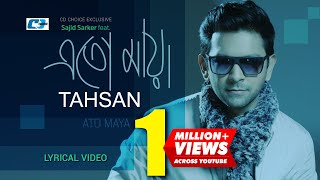 Ato Maya | Tahsan | Sajid Sarkar | Lyrical Video | Bangla Song