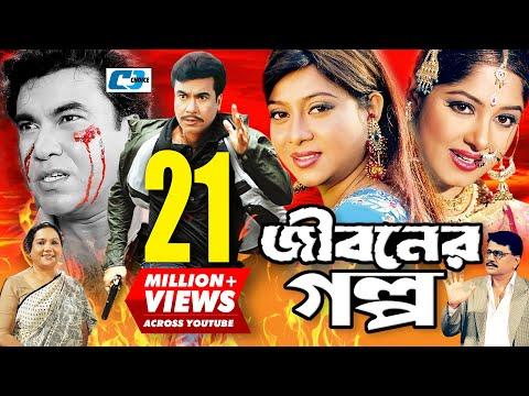 Xxx Mp4 Jiboner Golpo Bangla Full Movie Manna Moushumi Shabnur Joy Alamgir Kobori 3gp Sex