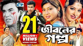 Jiboner Golpo | Bangla Full Movie | Manna | Moushumi | Shabnur | Joy | Alamgir | Kobori