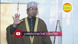 জুম'আর খুতবা= BY Mufti Kazi Ibrahim ::০৫-০১-২০১৭
