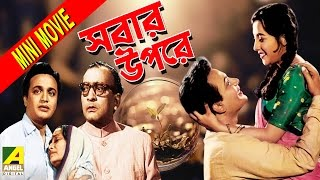 Sabar Oparey | সবার উপরে | Bengali Mini Movie | Uttam Kumar