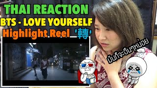 BTS - LOVE YOURSELF Highlight Reel '轉' [THAI REACTION]