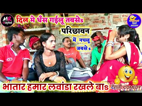 Xxx Mp4 COMEDY VIDEO भातार लवांडा रखले बा Bhatar Lawanda Rakhle Ba MR Bhojpuriya 3gp Sex