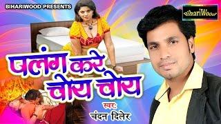 पलंग करे चोय चोय # Palang Kare Choye Choye # Chandan Diler # Bhojpuri New Hot Song 2017
