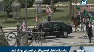 مراسم استقبال الرئيس الأمريكي ترمب في فورا وصوله الديوان الملكي