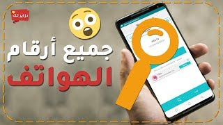 إليك أفضل تطبيق للتعرف على جميع أرقام الهواتف في العالم 2018 !! فعال 100% .