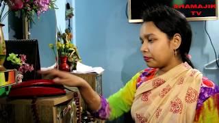 বাড়ির দাড়োয়ান সুন্দরী কাজের মেয়েকে কি করলো দেখুন(SHAMAJIK TV)