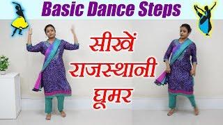 Wedding Dance steps: सीखें राजस्थानी घूमर - Part 1 | Learn Rajasthani Dance - Ghoomar | Boldsky