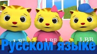 Три маленьких котёнка | детские стишки | LittleBabyBum