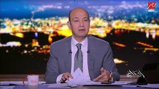 """""""مصر كلها بتاخد دروس"""".. عمرو أديب يعلق على مشروع قانون تجريم الدروس الخصوصية"""