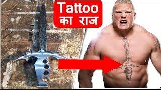 ब्रॉक लेसनर के टैटू का मतलब! Brock Lesnar Tattoo Meaning In hindi brock lesnar news