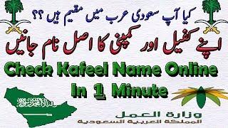 Check Kafeel Name Online in KSA With Iqama Number Urdu Hindi |کفیل کا نام کیسے چیک کریں|