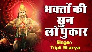 Best Mangalwar Bhajan || Bhakton Ki Sun Lo Pukar Hanuman# Satya Adhikari, Tripti Shakya # Mehandipur