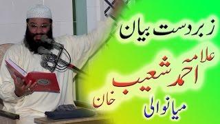 allama ahmed shoaib khan Mianwali