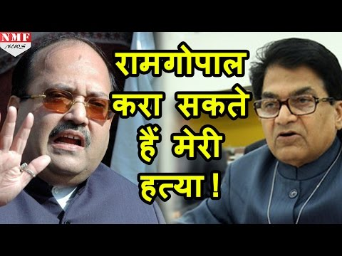 Mulayam के करीबी Amar Singh का बड़ा बयान, Ramgopal Yadav करवा सकते हैं मेरी हत्या