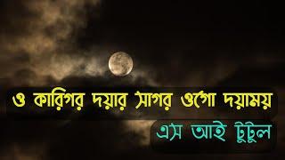 Humayun Ahmed (R.I.P) - O Karigor Doyar Sagor Ogo Doyamoy by S. I. Tutul