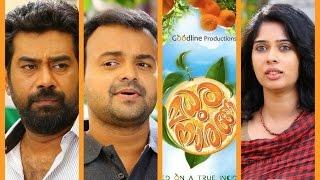 Madhura Naranga Official Trailer | Kunchacko Boban | Biju Menon | Hit Movie 2015