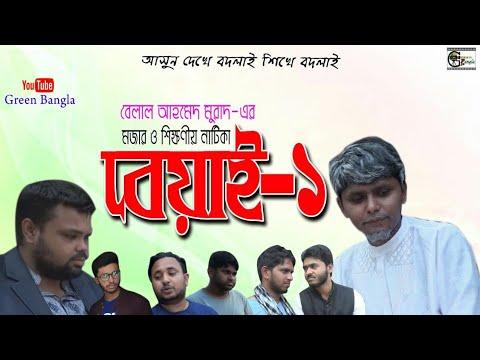 Xxx Mp4 হাসির নাটিকাঃ বেয়াই ১।।Beyai 1।।Belal Ahmed Murad।Bangla Natok।Comedy Natok।Sylheti Natok 3gp Sex