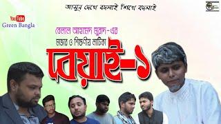 হাসির নাটিকাঃ বেয়াই-১।।Beyai-1।।Belal Ahmed Murad।Bangla Natok।Comedy Natok।Sylheti Natok