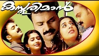 Kasthooriman | Malayalam Full Movie HD |   Kunchako Boban & Meerajasmine.