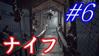 【ナイフクリア&ノーダメージ】バイオハザード7 縛り攻略#6 Resident Evil 7 / BIOHAZARD 7 難易度ノーマル解説付き【PC GTX660】