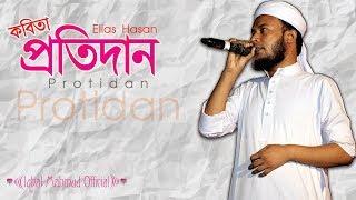 Kobita | Protidan | কবিতা | প্রতিদান | Bangla Poem | Elias Hasan 2018