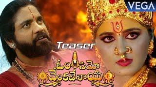 Om Namo Venkatesaya Teaser | Nagarjuna | Anushka | Latest Telugu Movie Trailers 2016