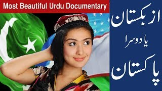 Historical Documentary of Uzbekistan And pakistan | ازبکستان اور پاکستان | In Urdu/Hindi