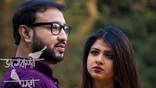 Bhalobasar Moto | Bengali Short Film | Sougata Sarkar | Susmita Roy Chakraborty | SMHP | Dhrubak |