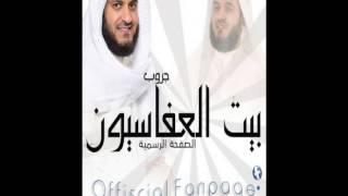 سورة الواقعة برواية السوسى عن أبى عمرو بصوت الشيخ مشارى راشد العفاسى
