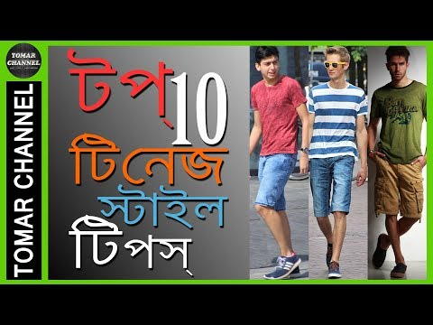 Xxx Mp4 TOP 10 Style Tips For TEENAGE BOYS Bangla 10 BEST Style Tips For TEENS In Bangladesh 3gp Sex