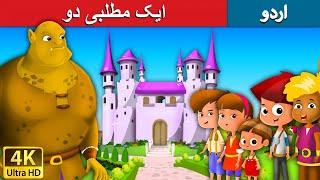 ایک مطلبی دو - The Selfish Giant in Urdu - Urdu Story - Stories in Urdu - 4K UHD - Urdu Fairy Tales