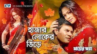 Hazar Loker Vire   Andrew Kishore   Eleyas Kanchon   Popy   Bangla Movie Song   FULL HD