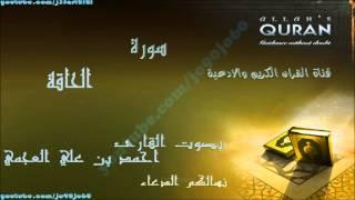 سورة الحاقة | بصوت القارئ احمد بن على العجمي | Al Quran