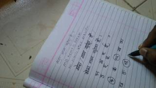 IMPROVE YOUR  MARATHI AND HINDI  HANDWRITING IN FIVE MINUTES