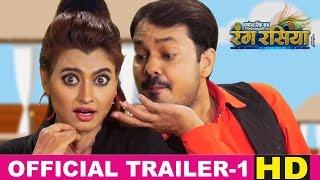RANG RASIYA - Official Trailer Full HD Chhattisgarhi Film RANG RASIYA 2017