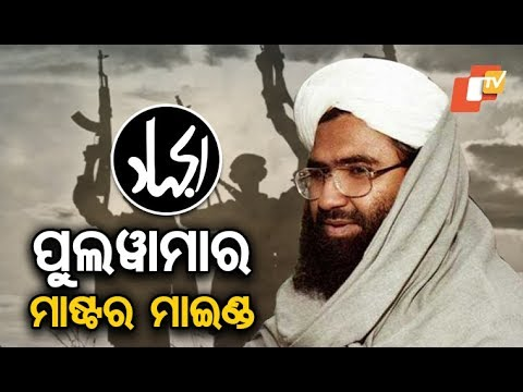 Xxx Mp4 Know All About JeM Chief Masood Azhar Mastermind Behind Pulwama Attack 3gp Sex
