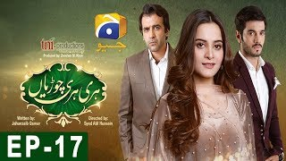 Hari Hari Churian Episode 17  HAR PAL GEO uploaded on 19-01-2018 253043 views