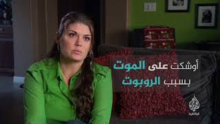طبيبي الجراح روبوت (برومو) 23 سبتمبر - 19 مكة المكرمة