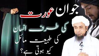 Jawan aurat ki taraf tabiyat mail kyu hoti mufti Tariq Masood | Islamic YouTube