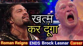 Roman Reigns Will End Brock Lesnar Career !! Brock Lesnar vs Roman Reigns Result Winner