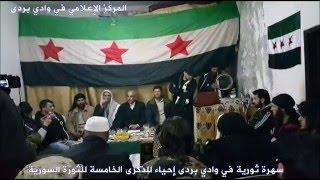 سهرة ثوار وادي بردى بمناسبة الذكرى الخامسة للثورة السورية