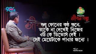 "Mr Mango Candy Presents ""JIBON GOLPO"" I Epi: 57 I RJ Kebria I Dhaka Fm 90.4 I Javed"