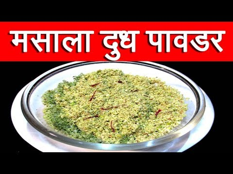 मसाला  दुध  पावडर |   Masala milk powder Recipe In Marathi By Mangal