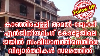 students strike in amal jyothi college