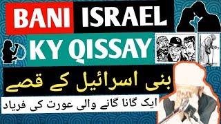 Bani Israel ky Gunahgaaron ky Qissy | Maulana Tariq Jameel Bayan